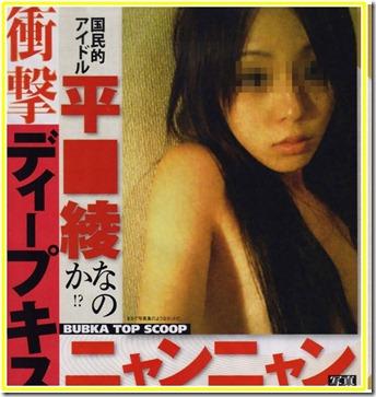 平野綾 BUBUKA 画像